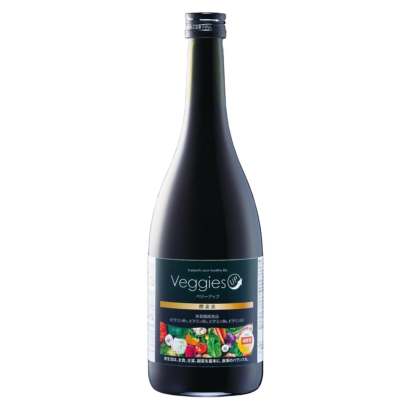 名誉魅力独特のベジーアップ酵素液 720mL ダイエット ファスティング 酵素ドリンク 置き換えダイエット 酵素ダイエット
