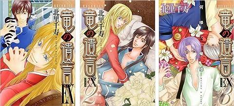 竜の遺言EX コミック 1-3巻セット (MBコミックス)
