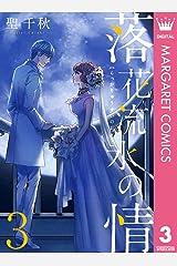 落花流水の情 3 (マーガレットコミックスDIGITAL) Kindle版