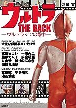 表紙: ウルトラ THE BACK ~ウルトラマンの背中~   河崎実