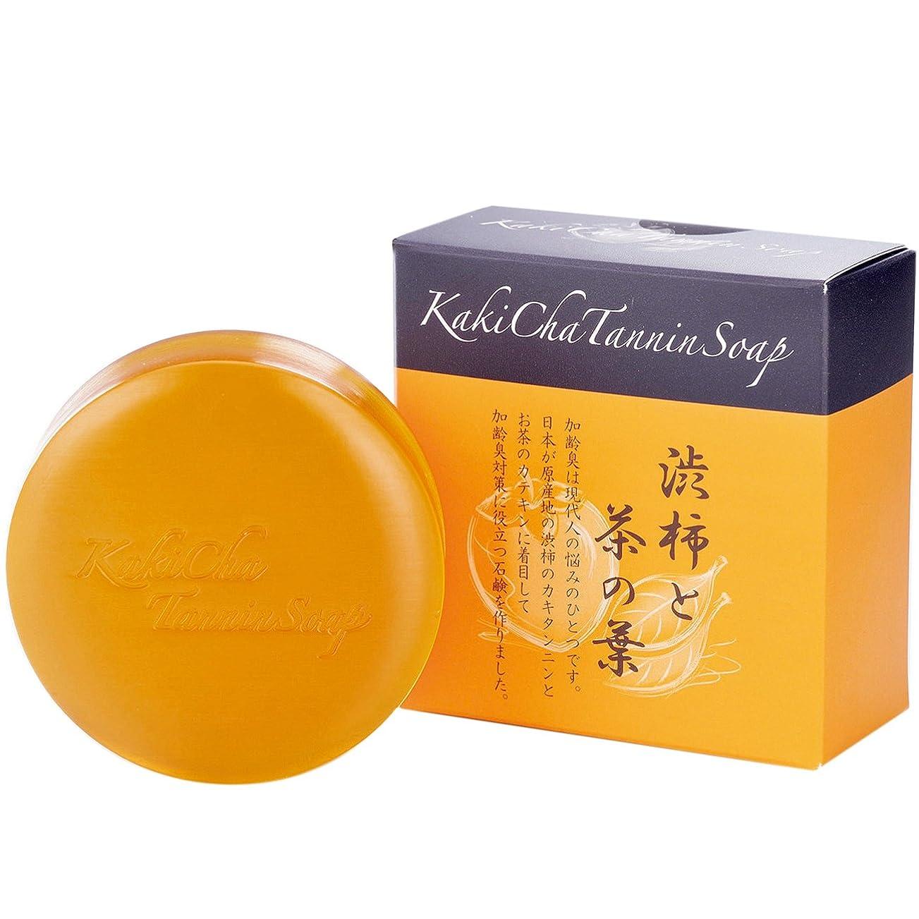 あからさま有能なミニリフレ 柿茶タンニンソープ <35023>