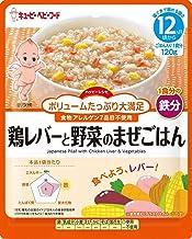 キユーピー ベビーフード ハッピーレシピ 鶏レバーと野菜のまぜごはん 120g【12ヵ月頃から】 ×6袋