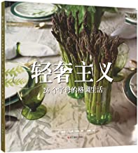 Style&Simplicity: An A to Z Guide to Living A More (Chinese Edition)
