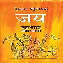 Jaya Mahabharat Sachitra Rasaswad (Marathi Edition)
