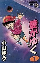 表紙: 愛がゆく(1) (少年ビッグコミックス) | 小山ゆう