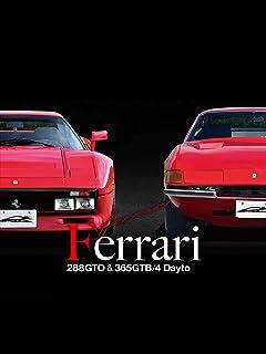 幻のスーパーカーシリーズ フェラーリ・288GTO&365GTB/4Daytona