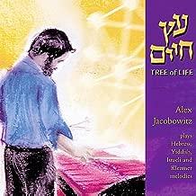 Etz Chaim (Tree of Life)