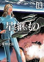 星を継ぐもの (3) (ビッグコミックススペシャル)