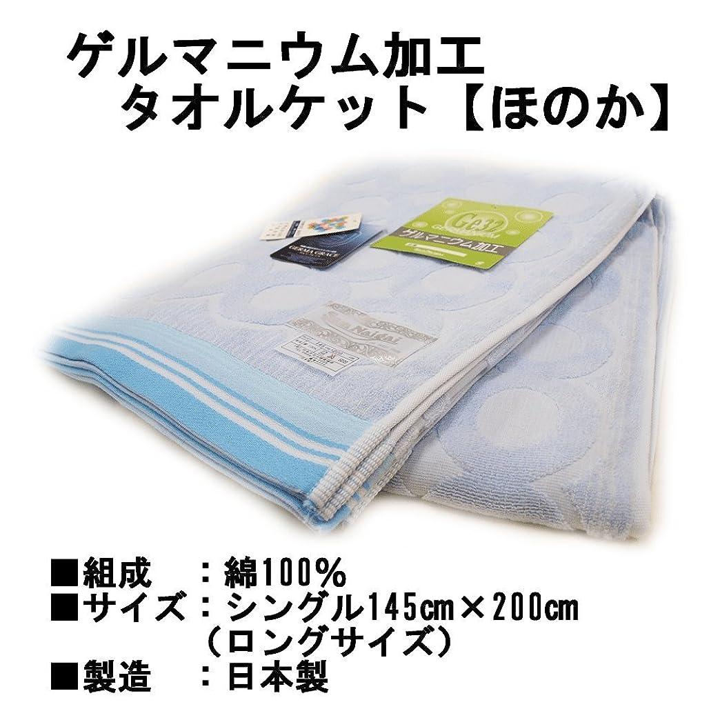 バイソン女将リスゲルマニウム入りタオルケット【ほのか】【ブルー】日本製/シングルサイズ:145×200cm(ロングサイズ) (ブルー)