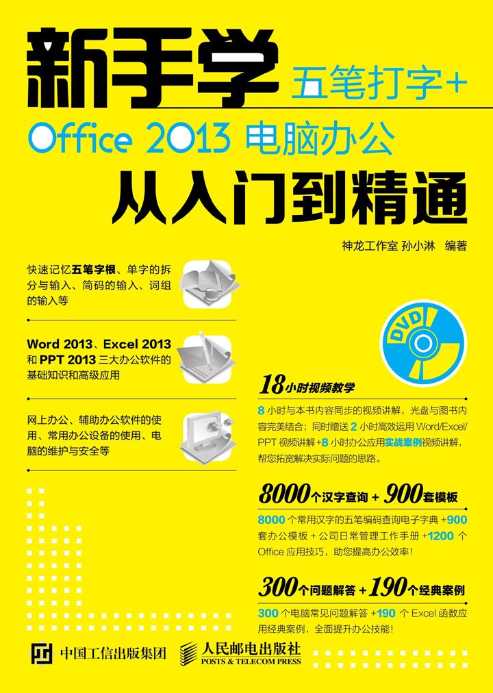 新手学五笔打字 + Office 2013电脑办公从入门到精通