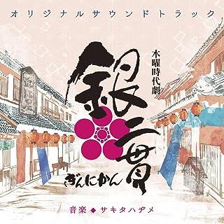 木曜時代劇 銀二貫 オリジナルサウンドトラック