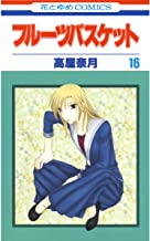 表紙: フルーツバスケット 16 (花とゆめコミックス) | 高屋奈月