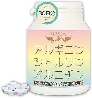 ジュリア 3つの相乗効果 アルギニン シトルリン オルニチン 錠剤 (30日分)