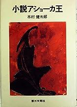 小説アショーカ王 (1973年)