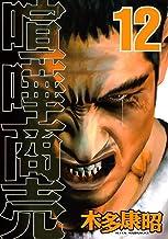 表紙: 喧嘩商売(12) (ヤングマガジンコミックス)   木多康昭