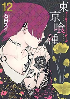 Tokyo Ghoul [Japanese Edition] Vol.12 (Young Jump Comics)
