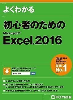 初心者のためのExcel 2016