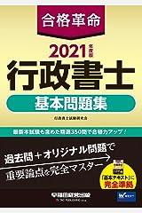合格革命 行政書士 基本問題集 2021年度 (合格革命 行政書士シリーズ) 単行本(ソフトカバー)