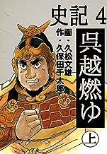 表紙: 史記 4 呉越燃ゆ 上 | 久松文雄