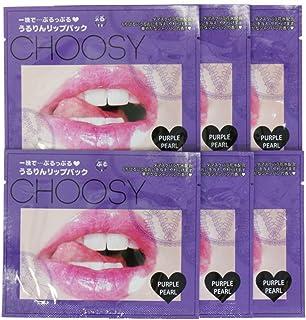 CHOOSY チューシー パールリップパック パープルパール 6枚セット