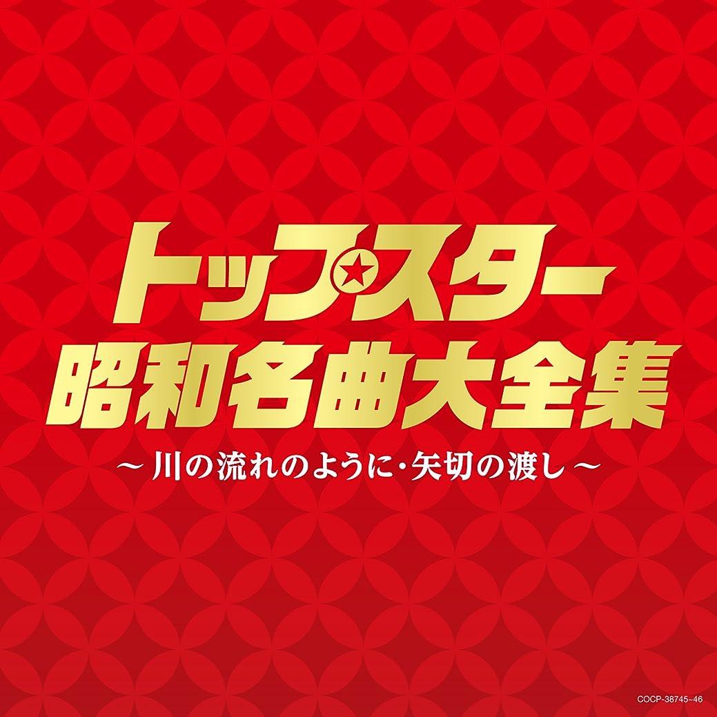 引き出す反毒消費者(決定盤)トップスター昭和名曲大全集 ~川の流れのように?矢切りの渡し~
