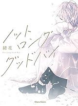 ノット ロンググッドバイ【カバーイラストラフ画集付き電子限定版】 (Charaコミックス)