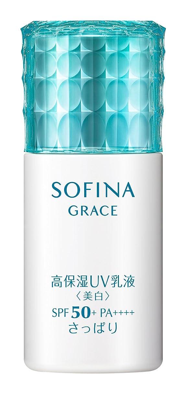 工夫するリスキーなホテルソフィーナグレイス 高保湿UV乳液(美白) さっぱり SPF50 PA+++【医薬部外品】
