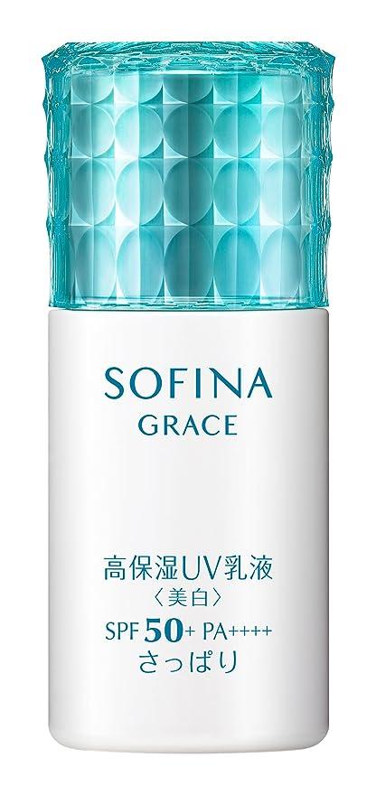 トーク無しエイリアスソフィーナグレイス 高保湿UV乳液(美白) さっぱり SPF50 PA+++【医薬部外品】