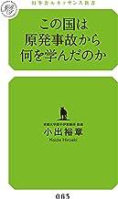 表紙: この国は原発事故から何を学んだのか (幻冬舎ルネッサンス新書)   小出裕章