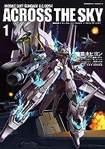 表紙: 機動戦士ガンダム U.C.0094 アクロス・ザ・スカイ(1) (角川コミックス・エース) | 関西 リョウジ