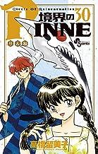 表紙: 境界のRINNE(30) (少年サンデーコミックス) | 高橋留美子