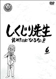 しくじり先生 俺みたいになるな! ! DVD 第6巻