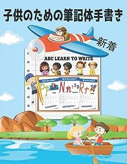 子供のための筆記体手書き ABC Learn To Write: 子供が日本語の単語を書くことを学ぶためのワークブックバッグ3歳から3歳の子供向けのアクティビティブック