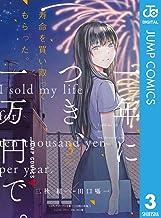 表紙: 寿命を買い取ってもらった。一年につき、一万円で。 3 (ジャンプコミックスDIGITAL) | 三秋縋(メディアワークス文庫「三日間の幸福」)