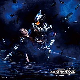 仮面ライダーアマゾンズ SEASON Ⅱ/仮面ライダーアマゾンズ 主題歌「DIE SET DOWN/Armour Zone」