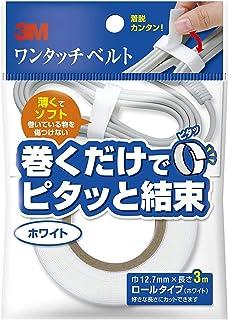 3M ワンタッチベルト 12.7mm×3m ホワイト NC-2272R3