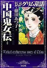 中国鬼女伝 (まんがグリム童話)
