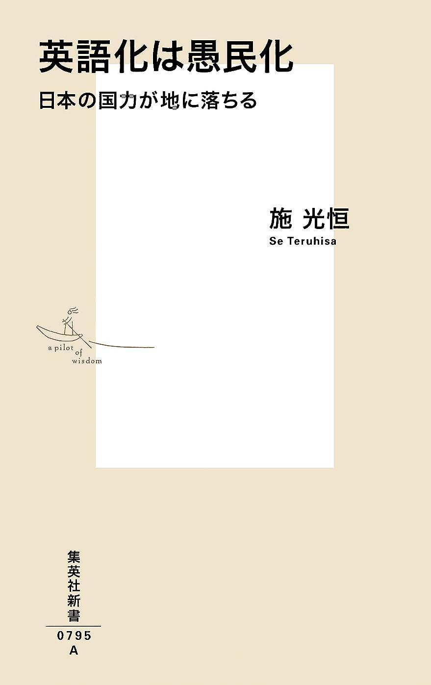 指ストリームギネス英語化は愚民化 日本の国力が地に落ちる (集英社新書)