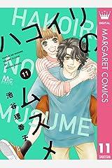 ハコイリのムスメ 11 (マーガレットコミックスDIGITAL) Kindle版