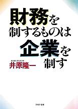表紙: 財務を制するものは企業を制す (PHP文庫) | 坂本 藤良