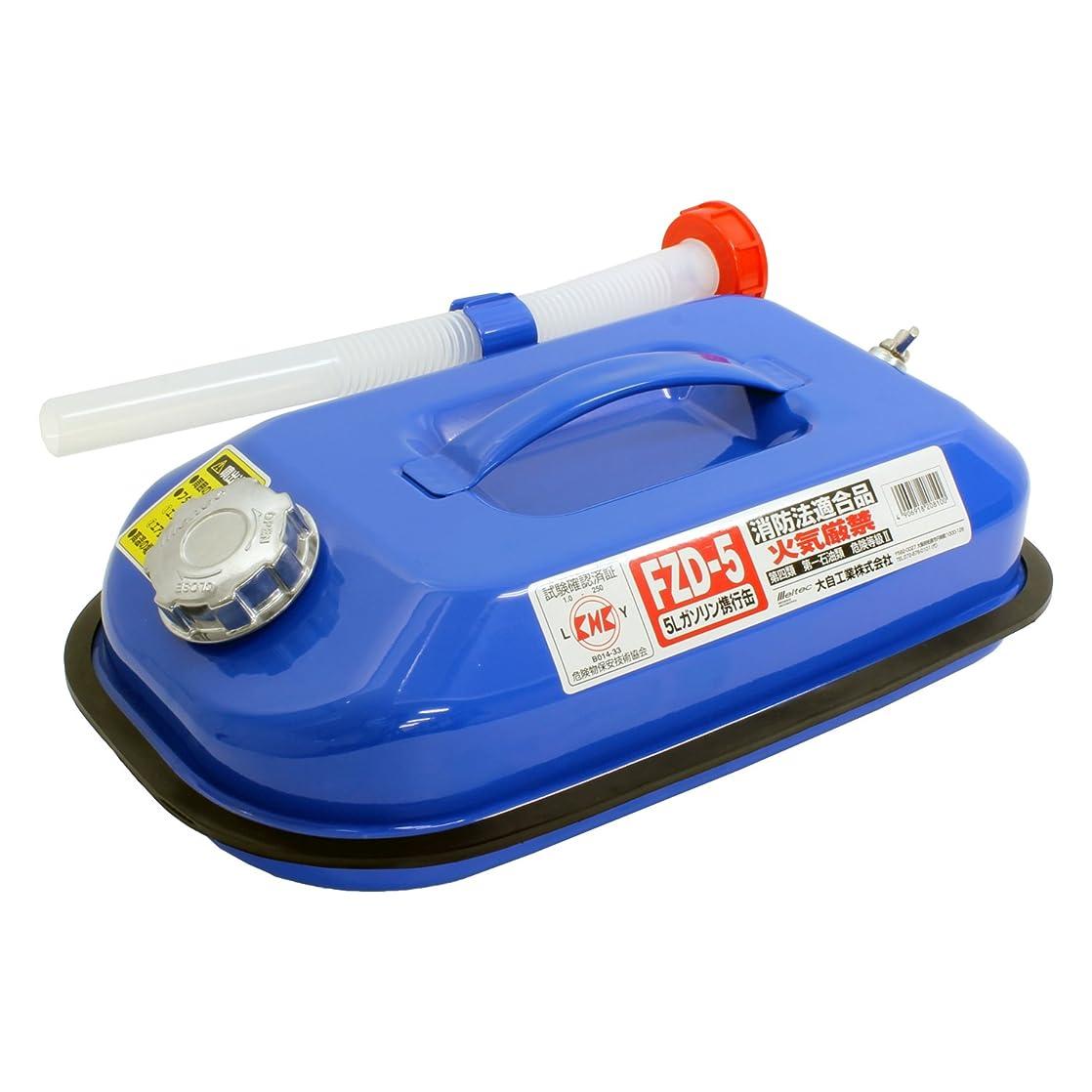 どんなときも算術たくさんメルテック ガソリン携行缶 5L 消防法適合品 KHK [亜鉛メッキ鋼鈑] 鋼鈑厚み:0.8㎜ 積重ねタイプ ブルー Meltec FZD-5