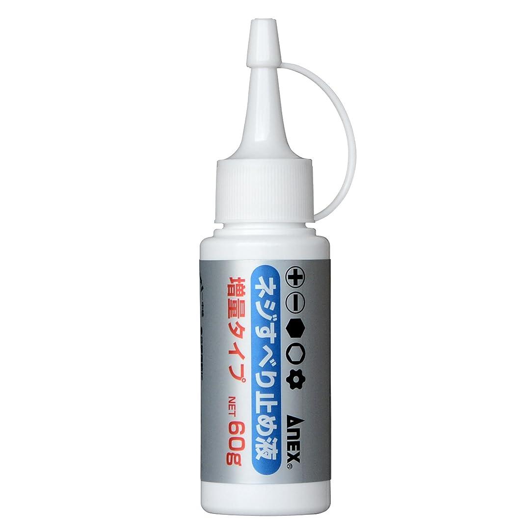 デザイナーミニ毛布アネックス(ANEX) ネジすべり止め液 増量タイプ 60g No.40-L