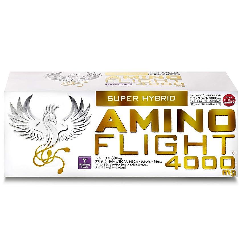 マルコポーロ蒸発するドラフトアミノフライト4000mg 5g×120本入り アサイー&ブルーベリー風味 顆粒タイプ