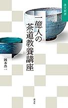 表紙: 一億人の茶道教養講座 (淡交新書) | 岡本浩一