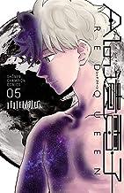 表紙: AIの遺電子 RED QUEEN 5 AIの遺電子 RED QUEEN (少年チャンピオン・コミックス) | 山田胡瓜