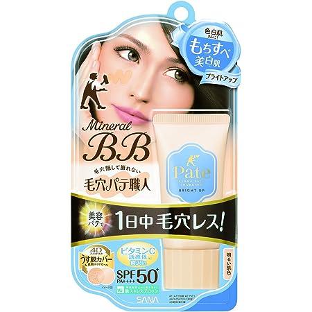 毛穴パテ職人 ミネラルBBクリーム ブライトアップ 明るい肌色 30g