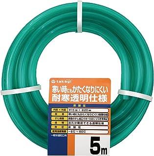 タカギ(takagi) ホース 耐寒ソフトクリア15×20 005M 5m 非耐圧 透明 耐寒 PH20015CD005TM