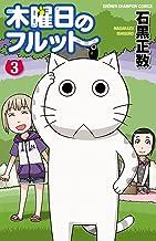 表紙: 木曜日のフルット(3) (少年チャンピオン・コミックス) | 石黒正数