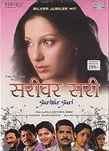 Sarivar Sari Marathi Movie