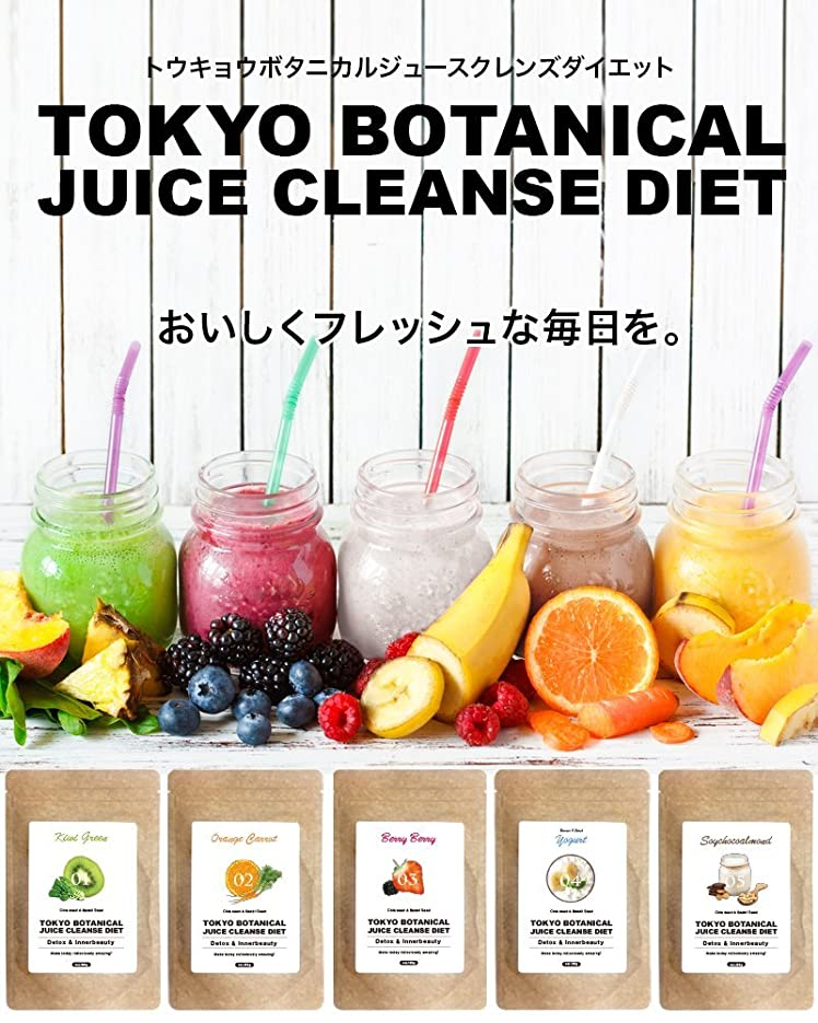 ジャケットエンコミウム測定可能TOKYO BOTANICAL JUICE CLEANSE DIET(Kiwi Green)